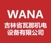 吉林省瓦那機電設備有限公司